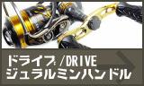 ドライブ ハンドル