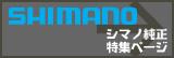 シマノ純正特集