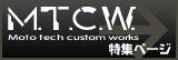 MTCW特集